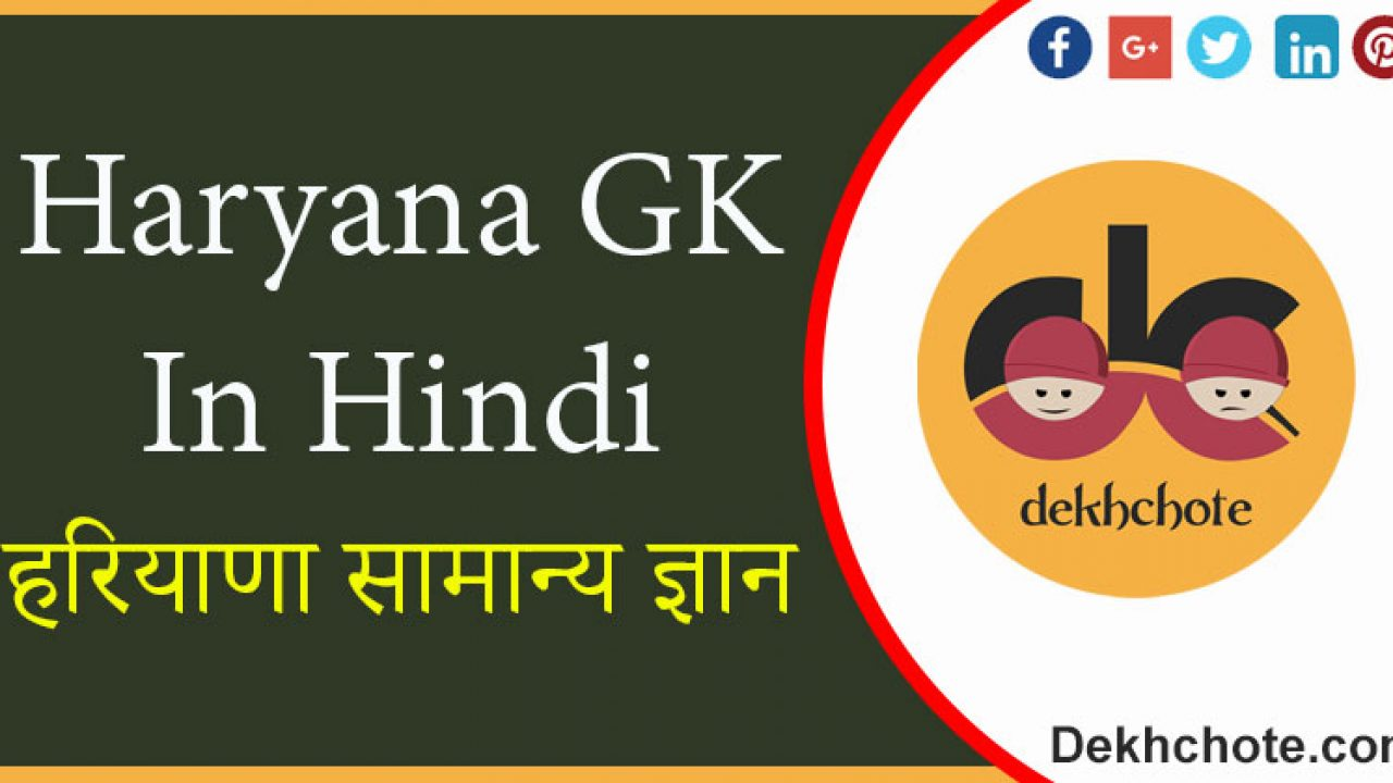 1000+ Haryana GK Most Important Que & Ans | Haryana Gk in Hindi
