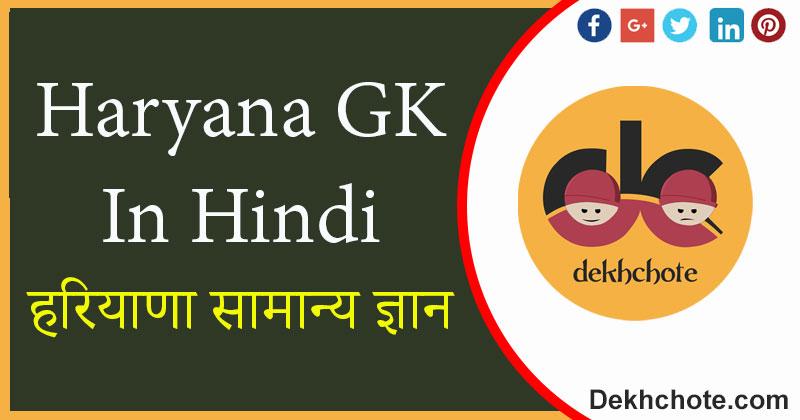 1000+ Haryana GK Most Important Que & Ans | Haryana Gk in Hindi