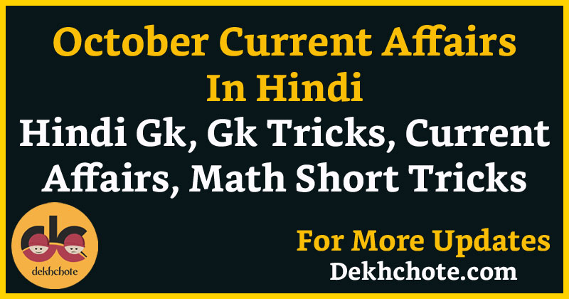 october current affairs in hindi