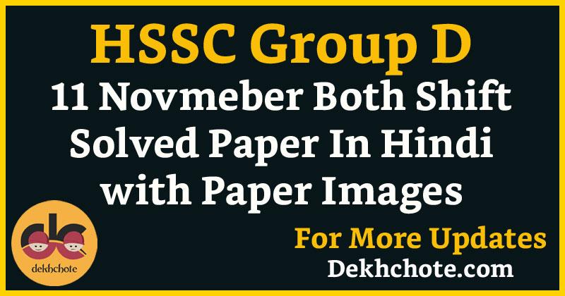 hssc group d 11 november morning shift paper