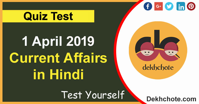 1 april 2019 current affairs in hindi