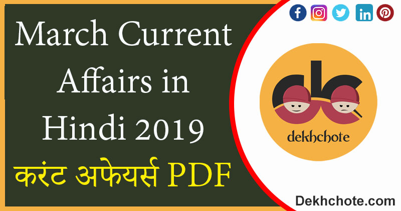 March Current Affairs in Hindi 2019