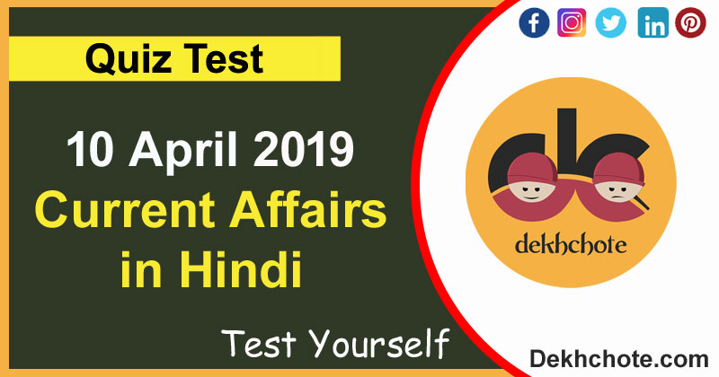 10 April 2019 Current Affairs in Hindi