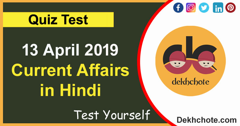13 april 2019 current affairs in hindi