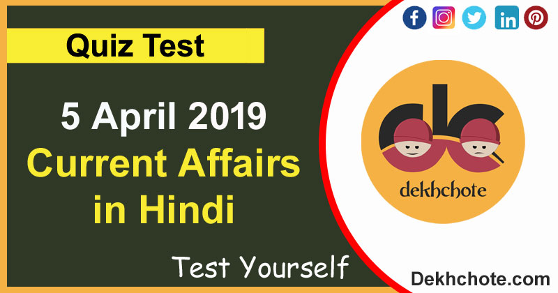 5 April 2019 Current Affairs in Hindi