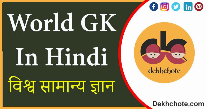 world gk in hindi