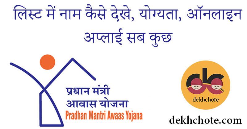 Pradhan Mantri Awas Yojana Hindi