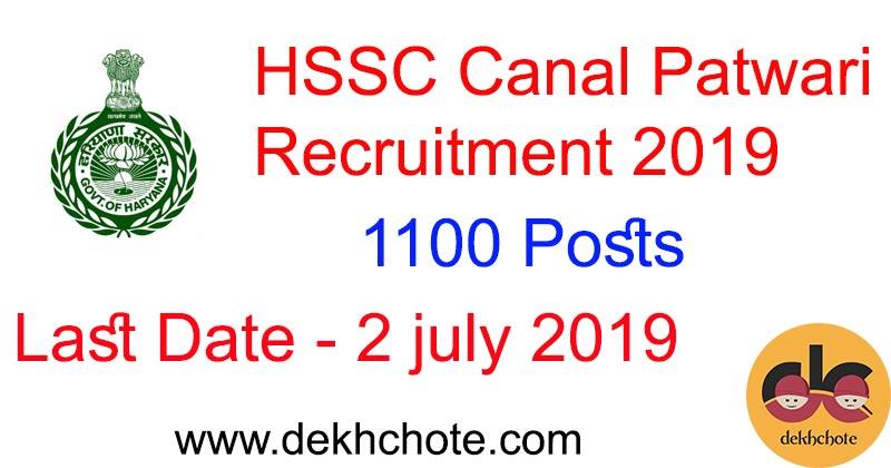 HSSC Canal Patwari Recruitment 2019