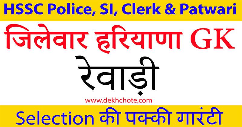 Haryana Gk Rewari District