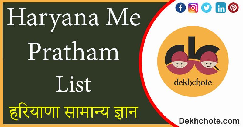 haryana me pratham