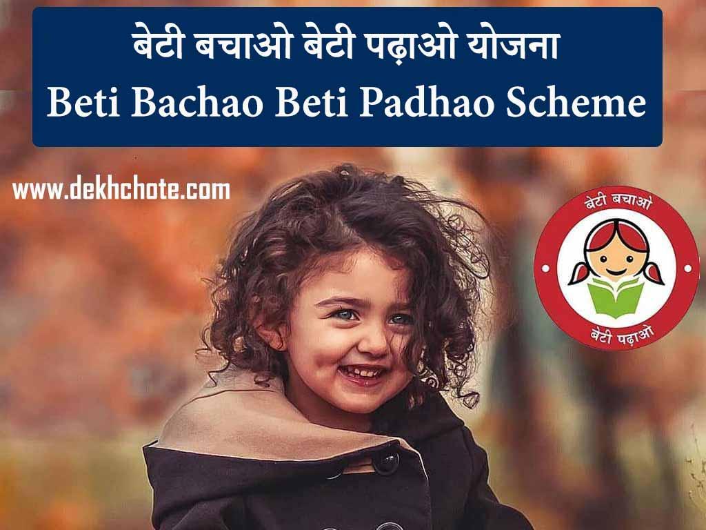 Beti Bachao Beti Padhao yojana
