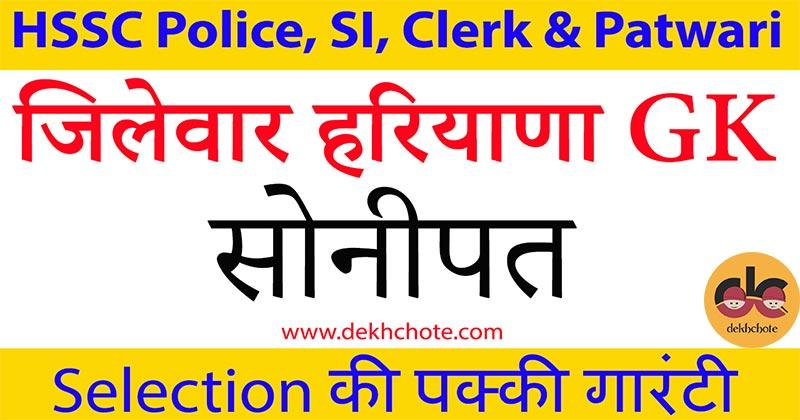 Haryana Gk Sonipat District