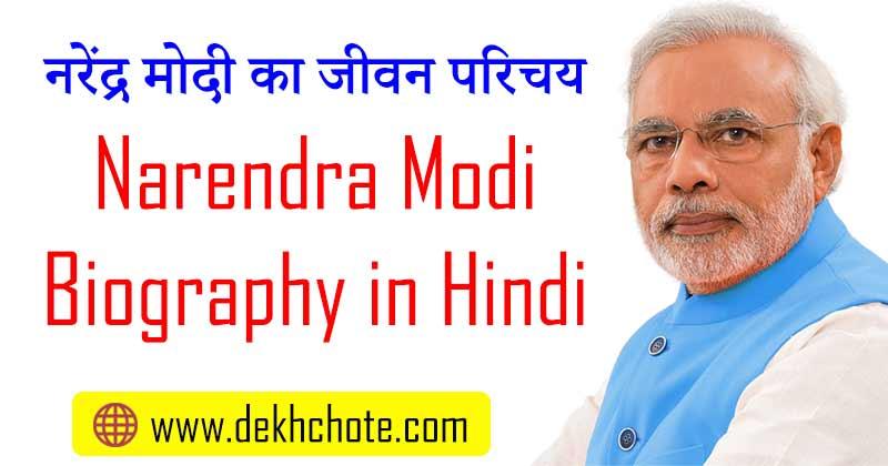 Narendra Modi Biography in Hindi