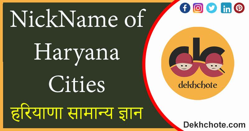 NickName of Haryana Cities