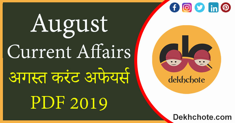 august current affairs