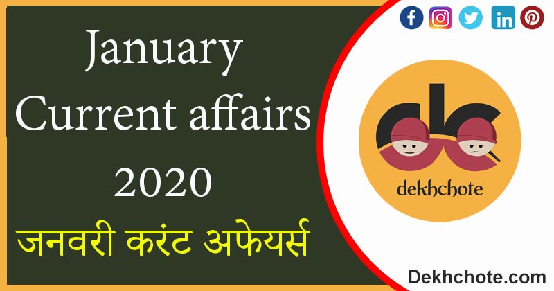 january current affairs