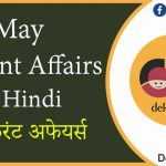 May current affairs in Hindi