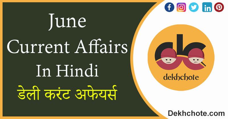 June Current Affairs in Hindi